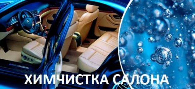 химчистка авто в воронеже, химчистка авто воронеж, химчистка авто цена